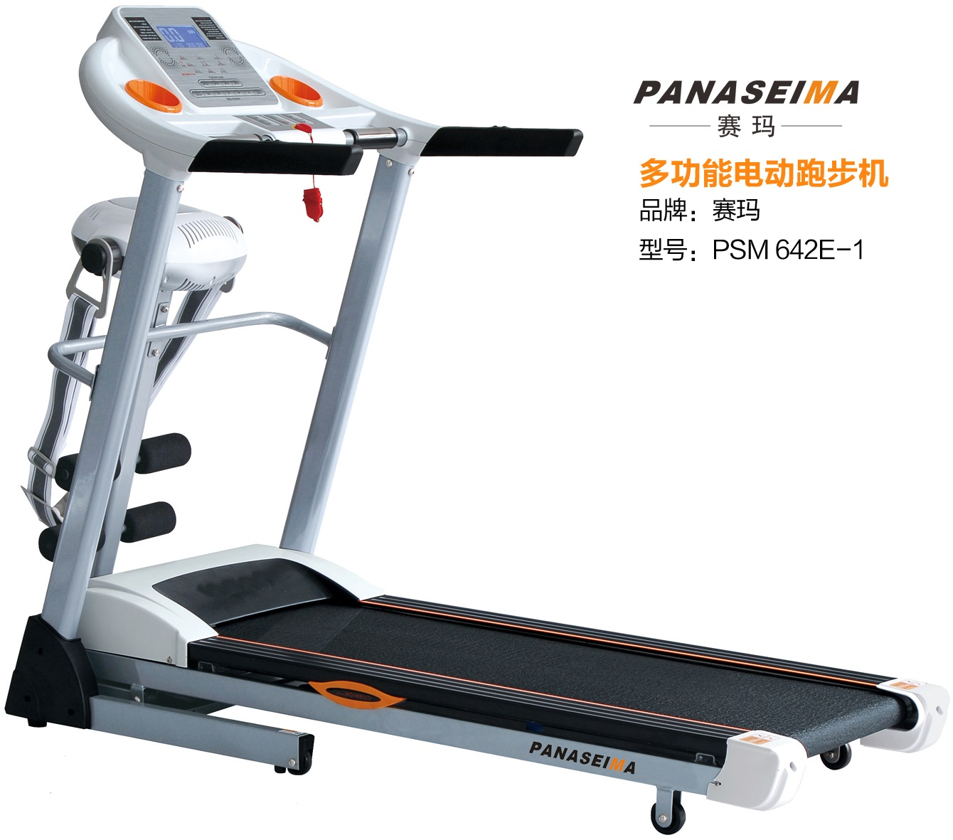 多功能跑步机系列|产品安装说明|赛玛按摩椅