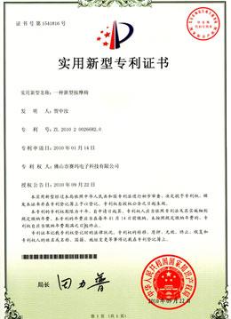 赛玛实用新型专用证书