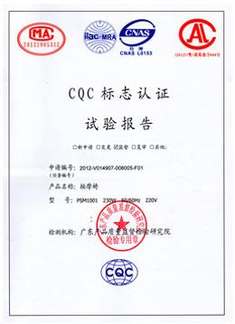 赛玛CQC标志认证试验报告