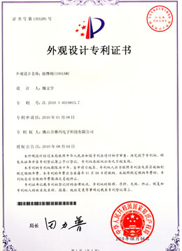 赛玛外观设计专利证书
