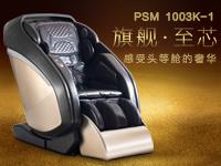 赛玛奢华旗舰家用按摩椅PSM-1003K-1 隆重上线!