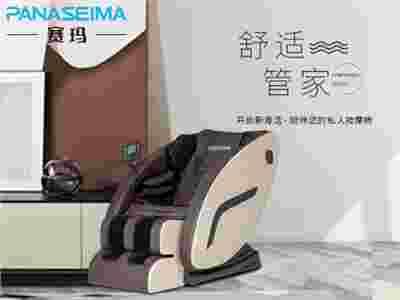 """赛玛按摩椅用""""芯""""打造,研发科技新品"""